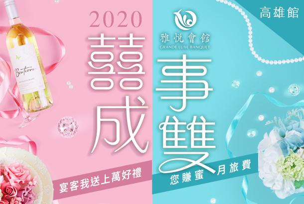 2020囍事成雙 | 超值22萬結婚大禮作品