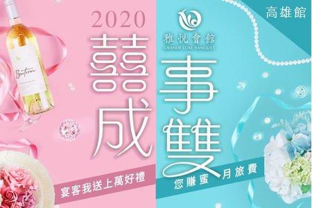 2020囍事成雙 | 超值22萬結婚大禮
