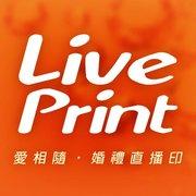LivePrint 婚禮直播印