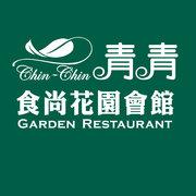 青青食尚花園會館!