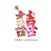 有囍影像 UC IMAGE STUDIO!