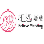 相遇婚禮Believe Wedding!