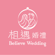 相遇婚禮Believe Wedding
