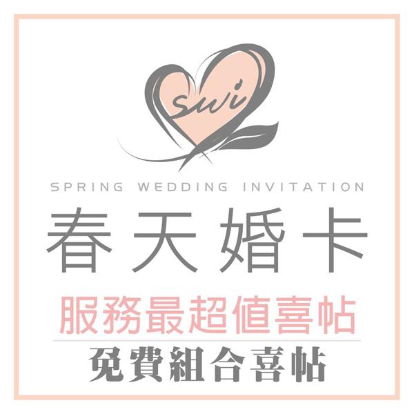 春天婚卡/中華行高雄喜帖工廠