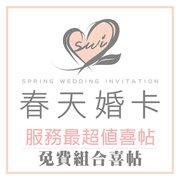 春天婚卡/中華行高雄喜帖工廠!