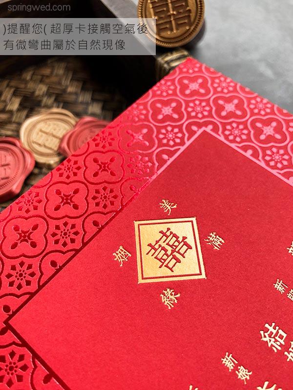 【厚磅燙金單卡】窗花‧燙金喜帖‧婚卡