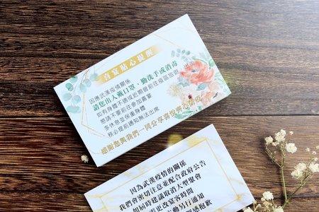 【活動優惠】 訂購即附贈貼心疫情提醒小卡