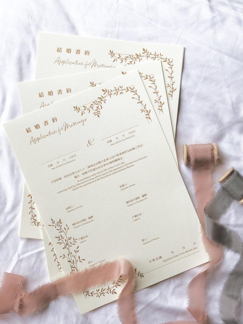 公證結婚,懶人包,流程
