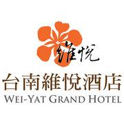 台南維悅酒店!