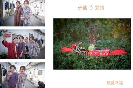 【埔里 三樂】天龍&雯倩 幸福結婚記錄