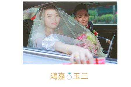 【埔里 真巧園】 鴻嘉&玉三 幸福結婚記錄