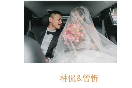 【埔里 三樂】林侃&曾忻 幸福結婚記錄