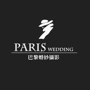 巴黎婚紗攝影台灣總店!
