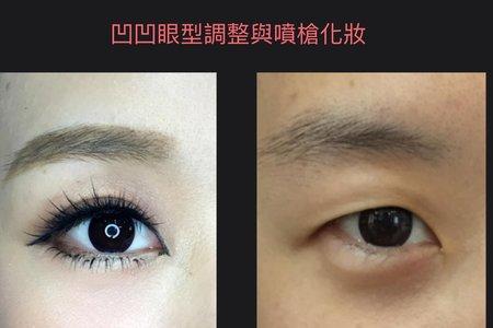 大眼妝 單眼皮變雙眼皮