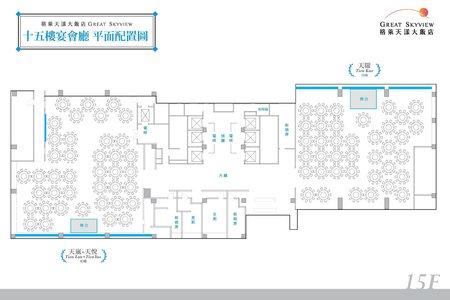 格萊天漾大飯店 宴會廳平面配置圖