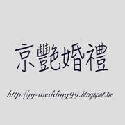 京艷婚禮錄影/動態錄影/婚禮攝影/錄影