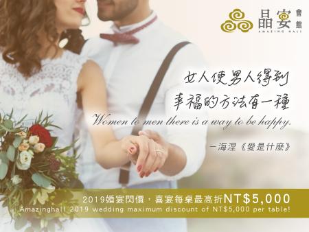 2019婚宴閃價喜宴每桌折NT5,000作品