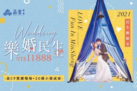 2021【樂婚民生】民生館限定婚宴專案
