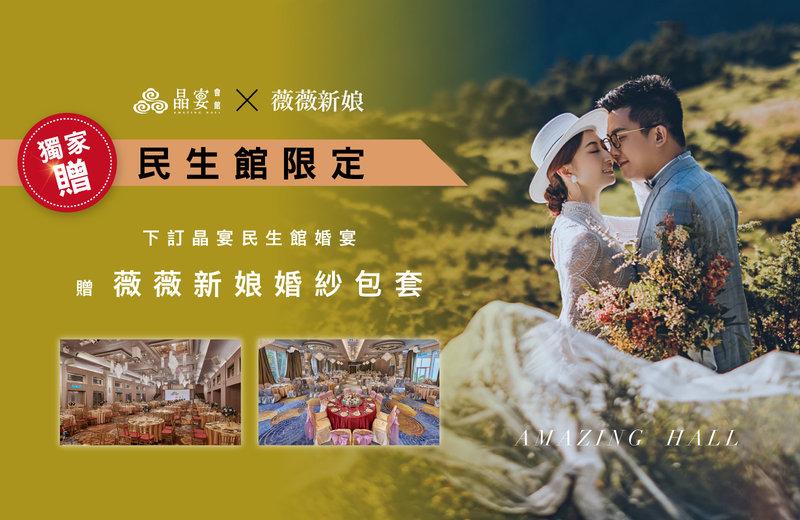 2021【薇薇新娘聯名】民生館限定婚宴專作品