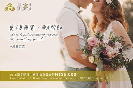 2018婚宴閃價喜宴每桌折NT5,000