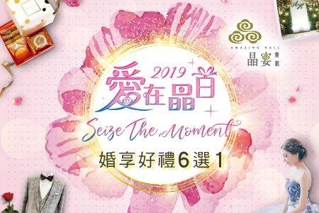 2019【愛在晶日】婚宴專案