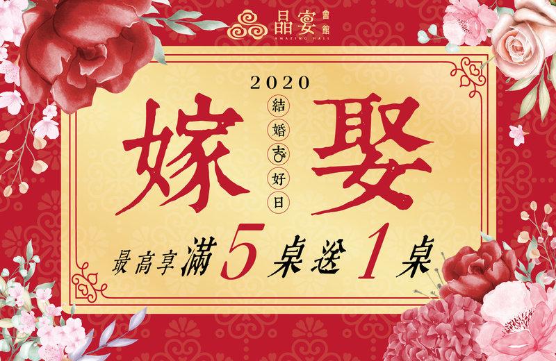 2020【結婚吉好日】作品