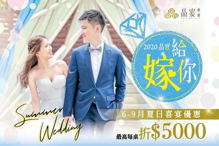 2020【晶夏嫁給你】