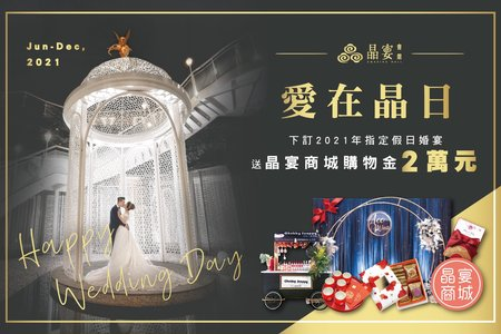 2021【愛在晶日】下訂送2萬元購物金