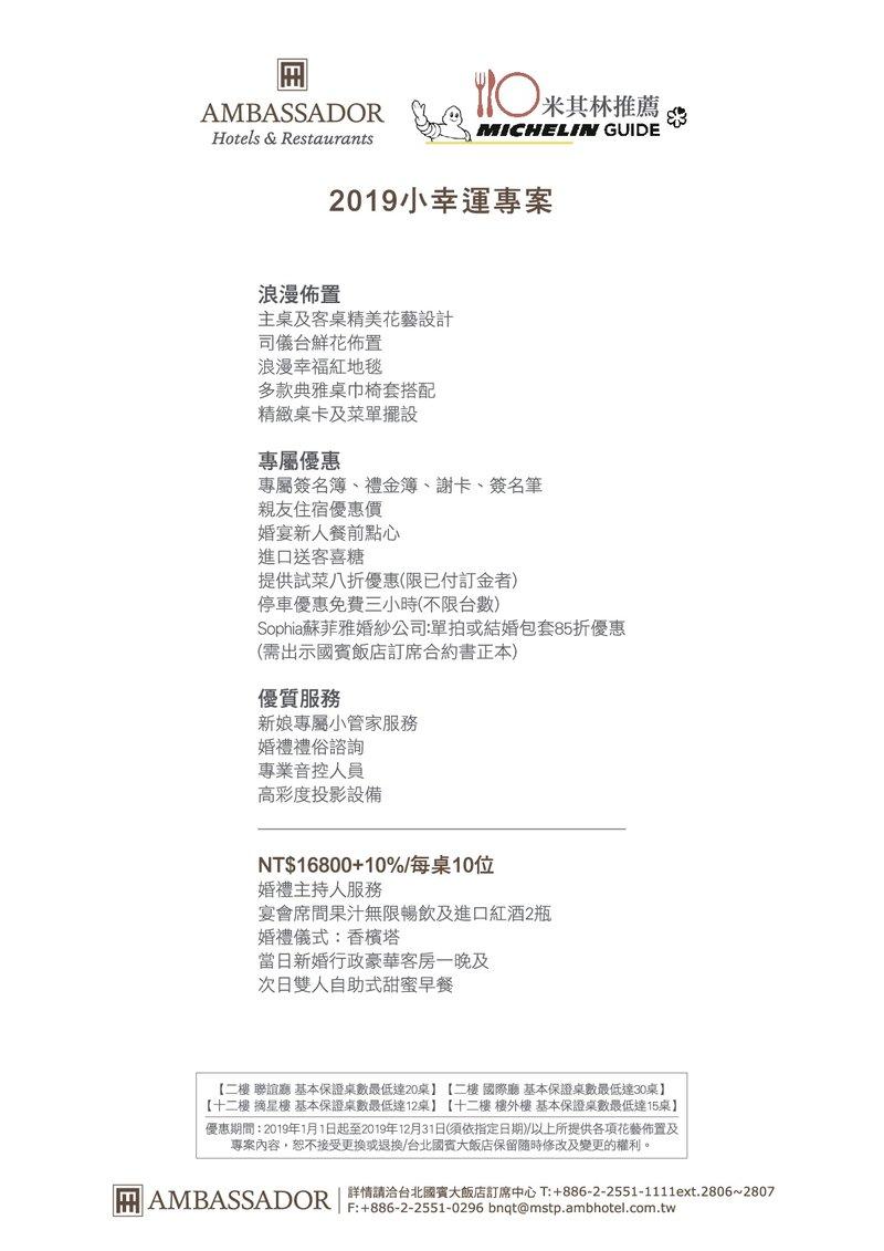 2019小幸運專案