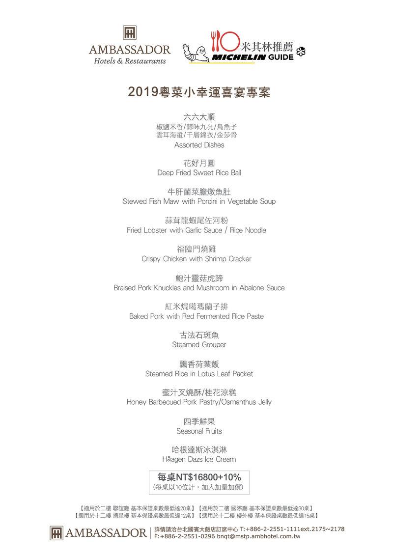 2019小幸運專案:粵菜菜色