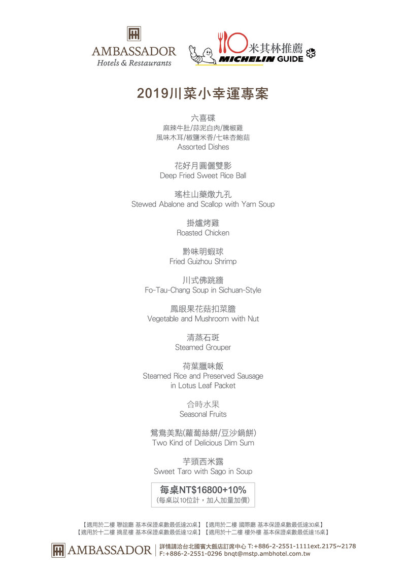 2019小幸運專案:川菜菜色