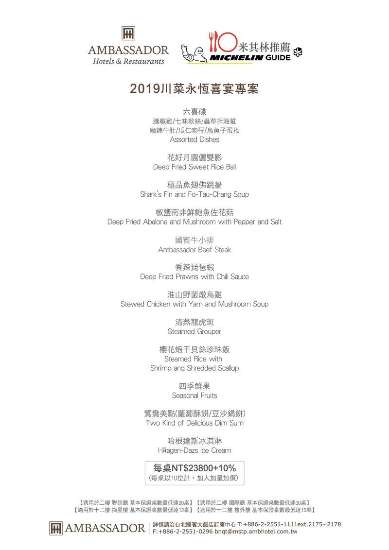 2019永恆專案:川菜菜色