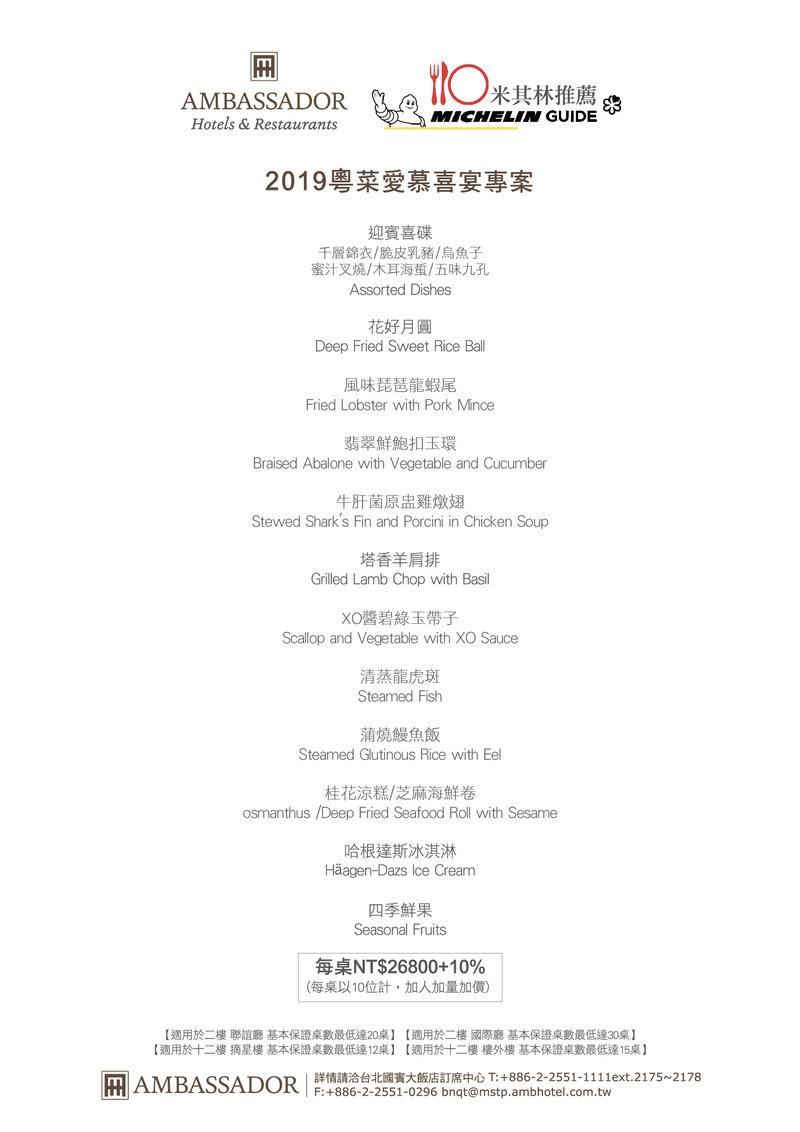 2019愛慕專案:粵菜菜色