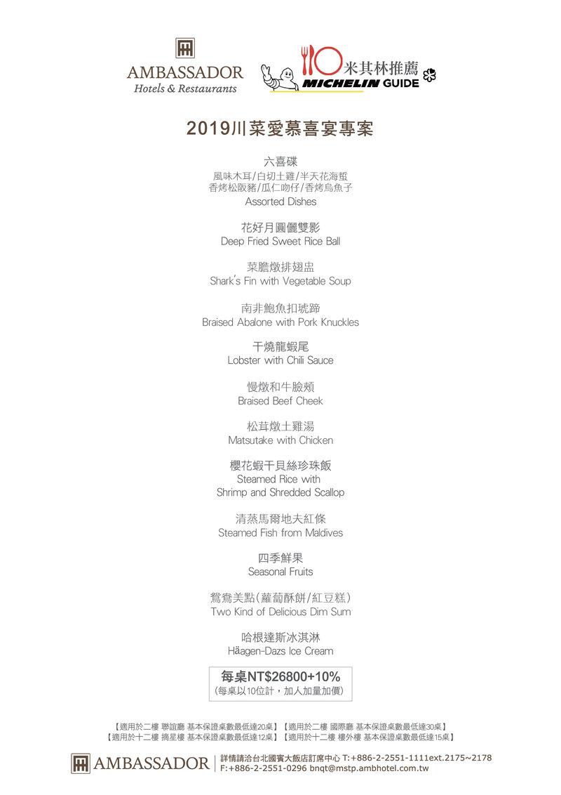 2019愛慕專案:川菜菜色
