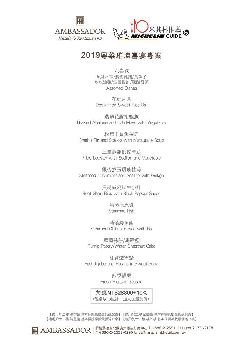 2019璀璨專案:粵菜菜色