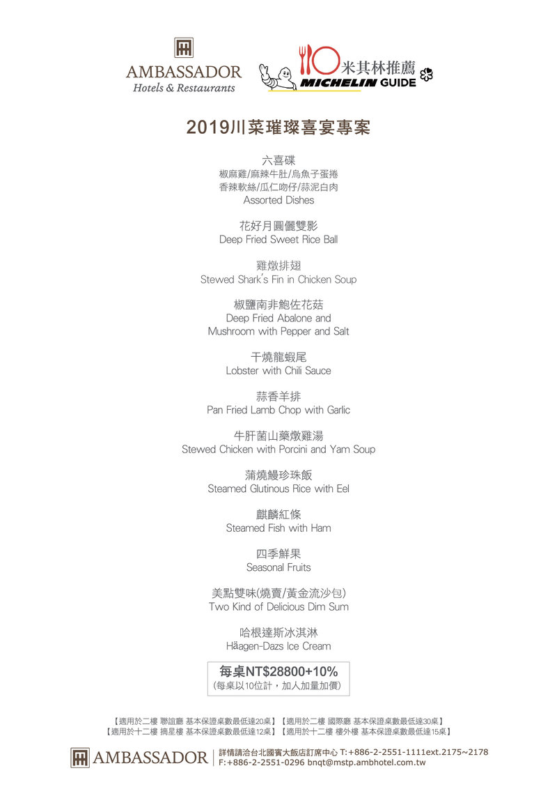 2019璀璨專案:川菜菜色