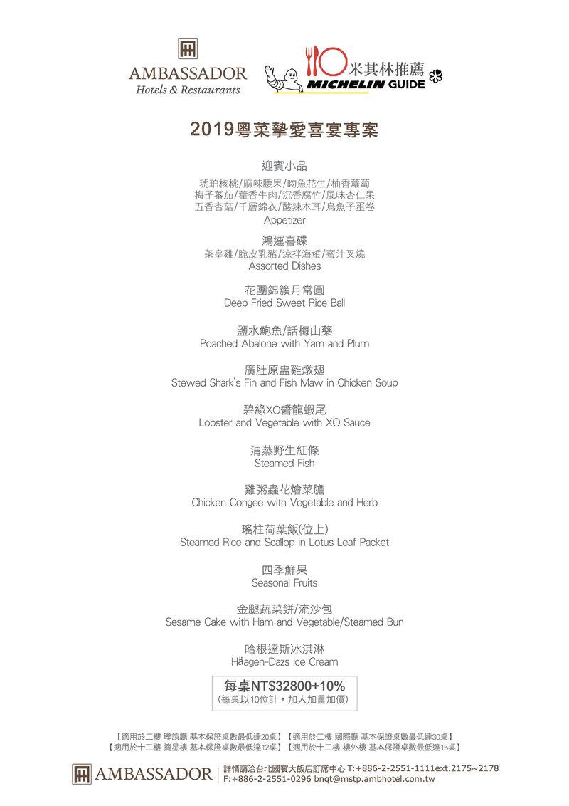 2019摯愛專案:粵菜菜色