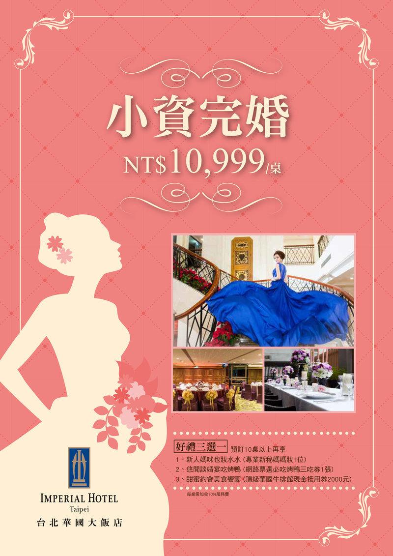 華國飯店 ❤ 小資完婚