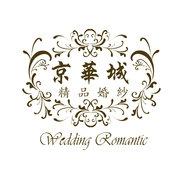 京華城精品婚紗︱婚紗第一品牌!