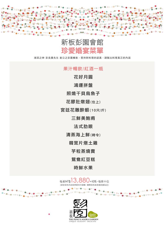 NT$13,880+10%珍愛婚宴菜單作品