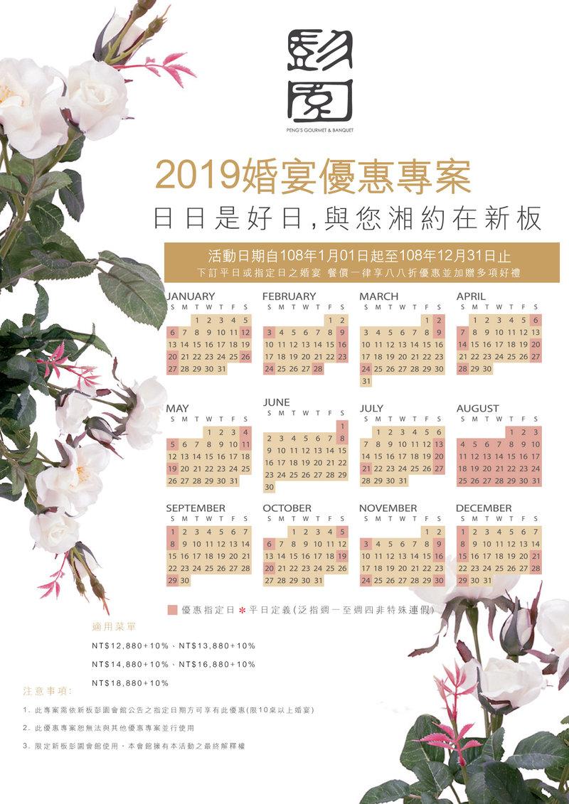 2019精選婚宴日