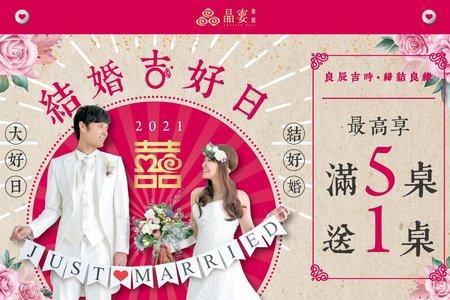 2021【結婚吉好日】最高享滿5桌送1桌