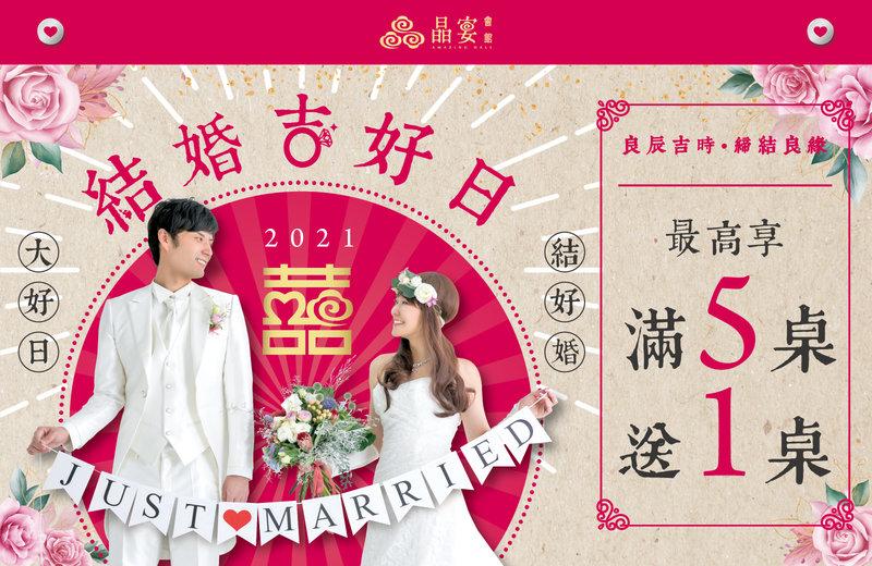 2021【結婚吉好日】最高享滿5桌送1桌作品