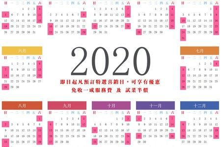 2020年喜銷日優惠