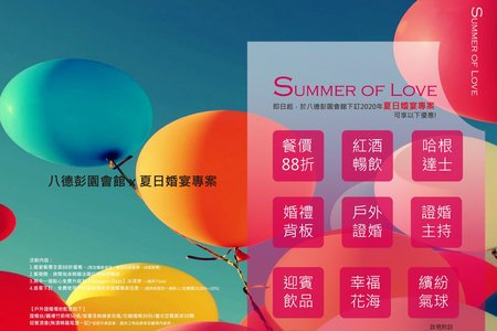 Summer Of Love 夏日婚宴專