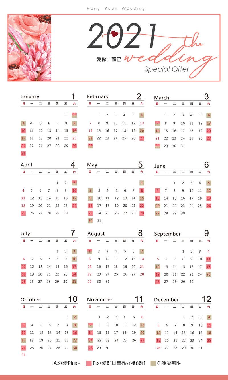 2021 婚宴優惠行事曆