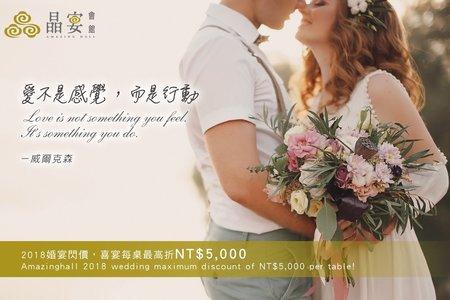 2019【婚宴閃價】每桌折NT$5000