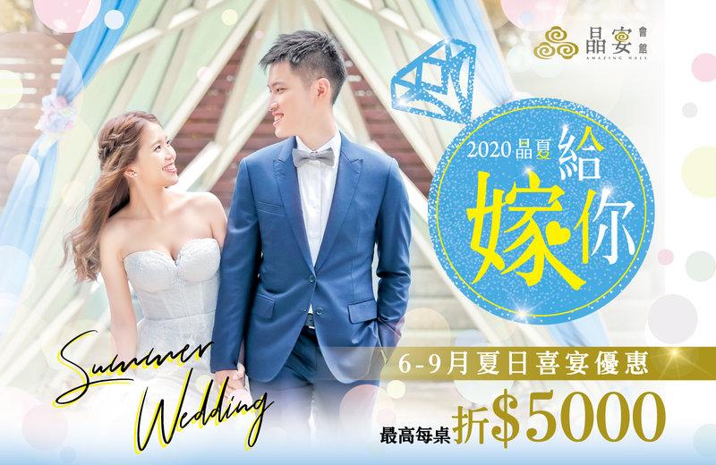 2020【晶夏嫁給你】作品