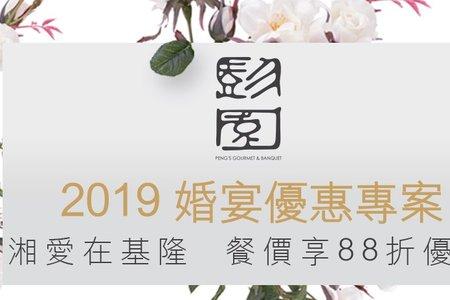 2019婚宴優惠方案