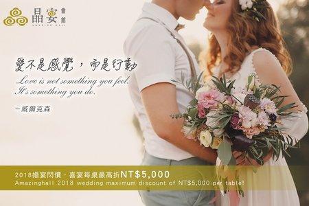 2019婚宴閃價喜宴每桌折NT5,000